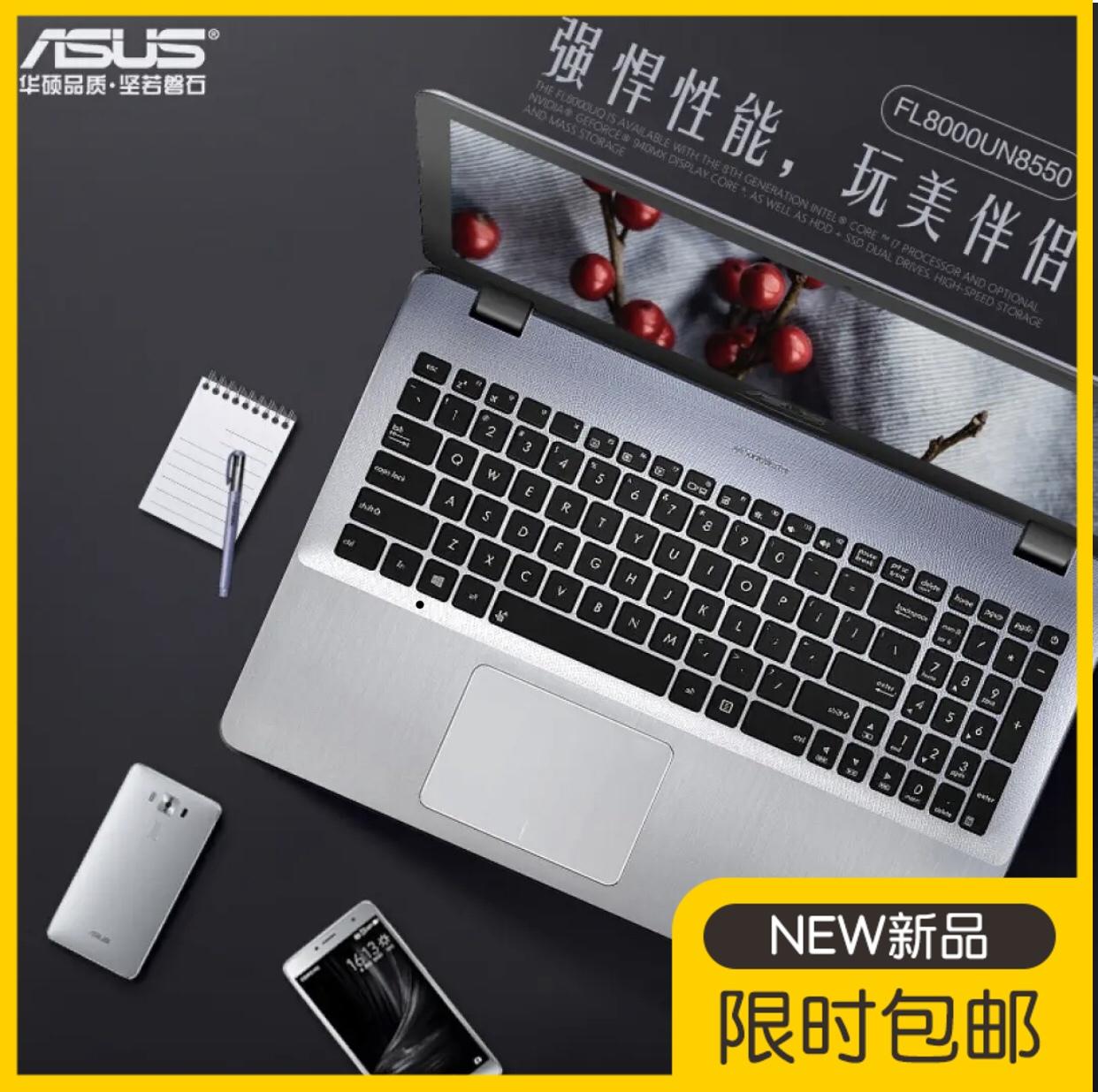 华硕顽石灵耀轻薄办公商务全能学生本i5i7独立显卡笔记本电脑14寸