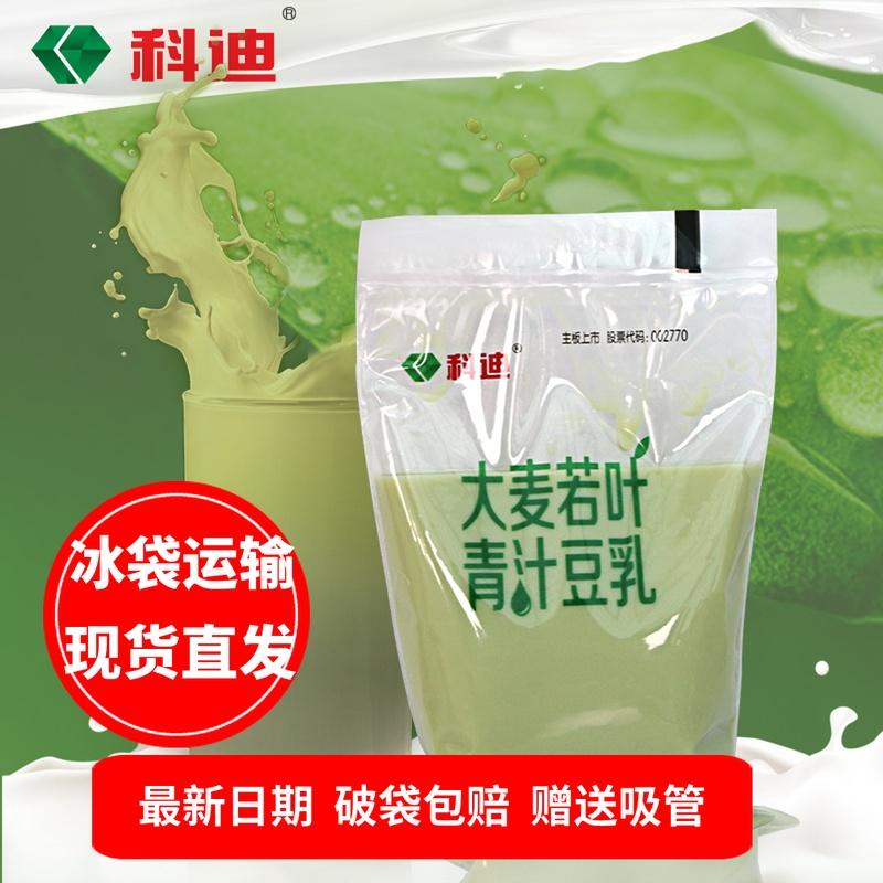 科迪大麦若叶青汁豆乳180mlx16袋牛奶低热量营养早餐奶健康
