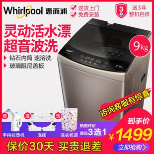 惠而浦X9S超音波九公斤全自动家用波轮洗衣机EWVP114018UG静音9kg