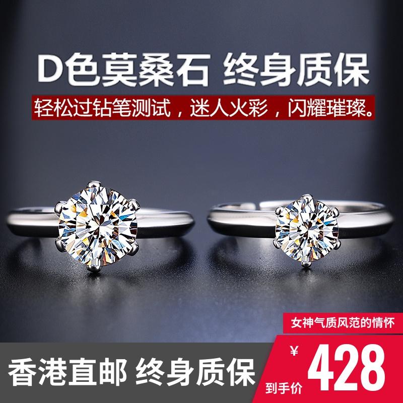 香港直邮代购经典一克拉D色莫桑石婚戒女两克拉仿真钻结婚戒礼物