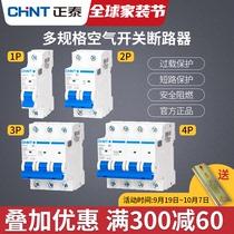 正泰空氣開關32a空開小型1p斷路器63a2p三相3電閘4家用單DZ4760
