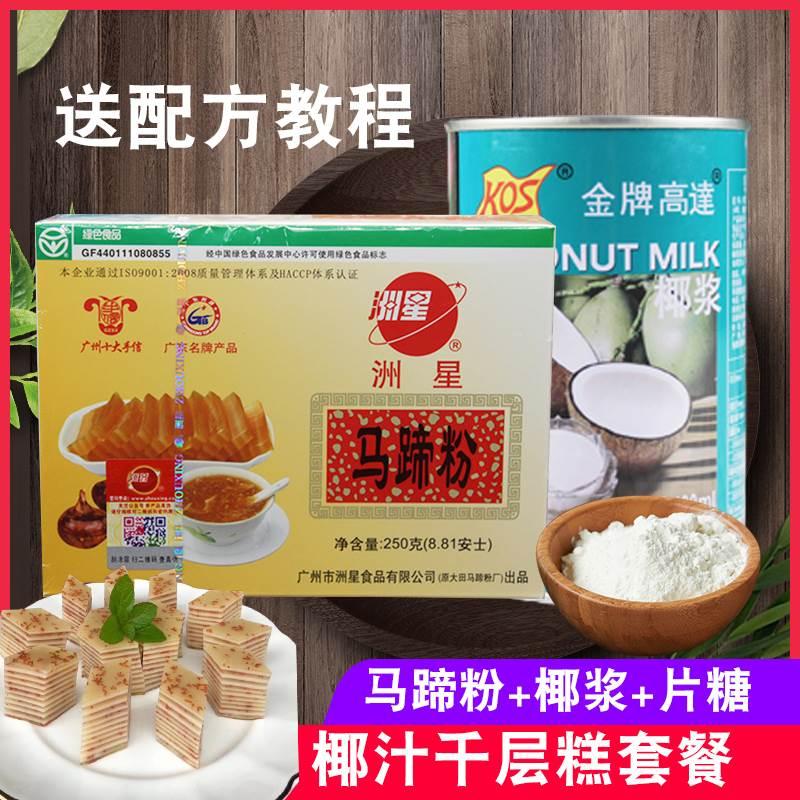 洲星牌马蹄粉纯正荸荠粉高达椰浆椰汁千层糕原料马蹄糕粉250g500g