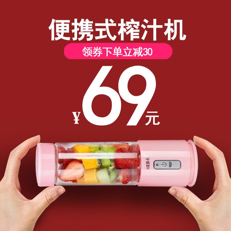 添色便携式榨汁机家用水果小型电动榨汁杯果汁机炸果汁充电式迷你