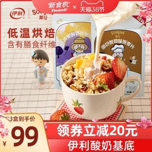 伊利斯谷多口味酸奶麦片组合装干吃水果燕麦早餐冲饮