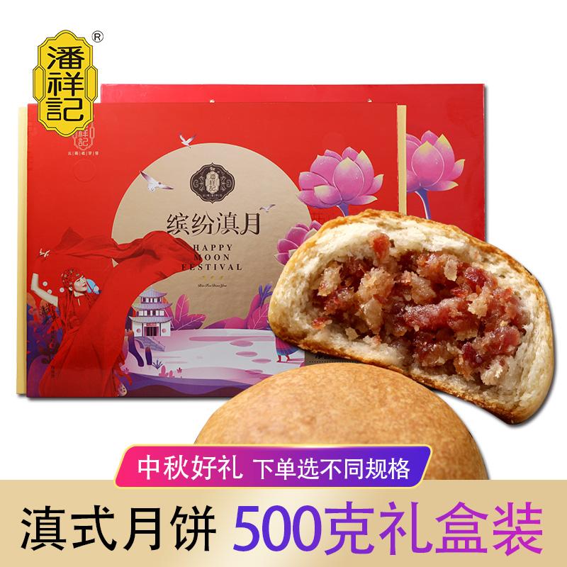 潘祥记云南特产多口味云腿蛋黄宣威老火腿酥皮中秋月饼礼盒装散装