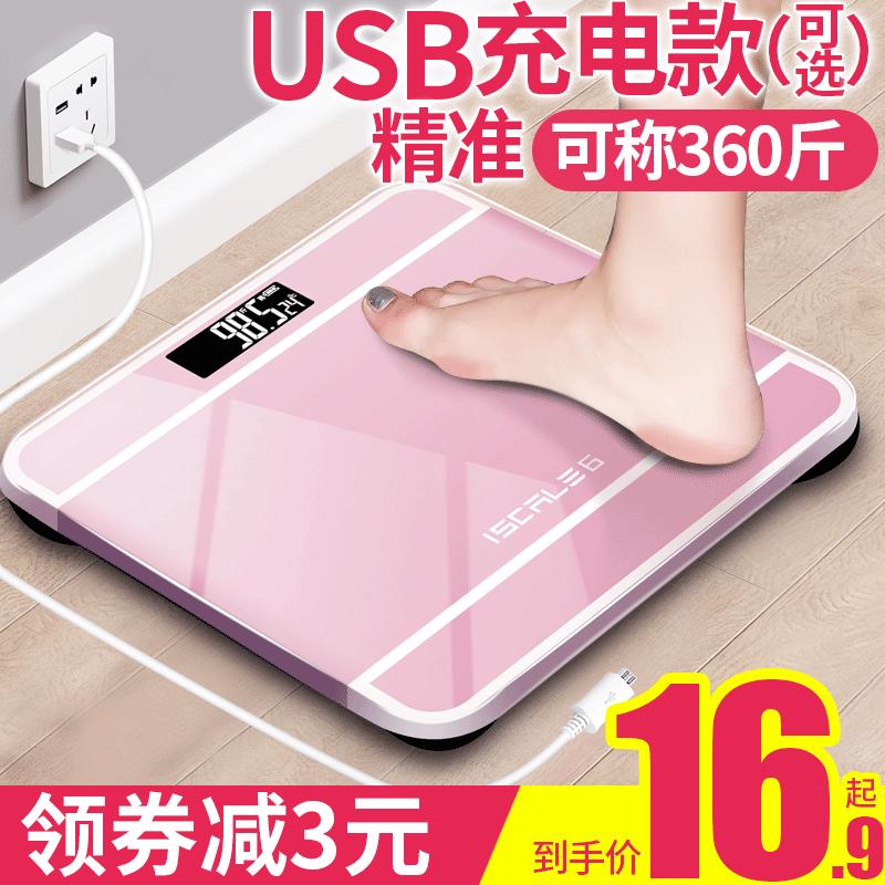 家用电子秤成人减肥精准小型体重秤可爱女生宿舍充电款人体称重计