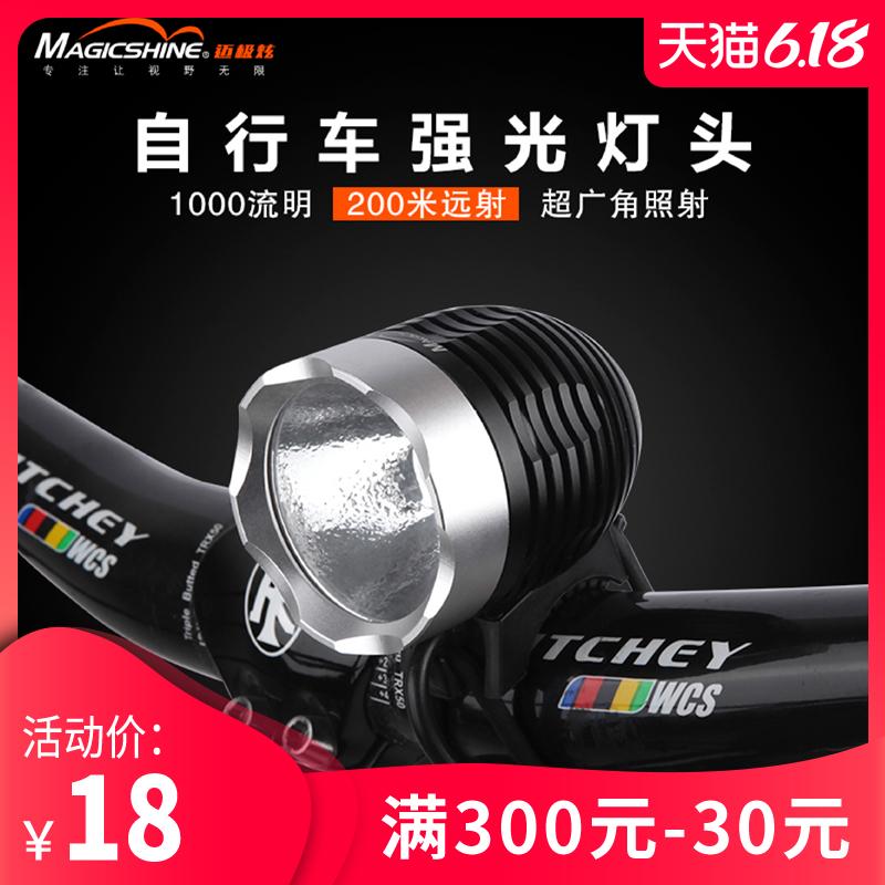 迈极炫自行车灯车前灯充电强光骑行灯山地车装备灯单灯头MJ-808E