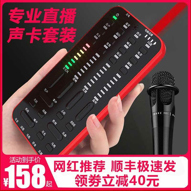 网红直播设备全套声卡唱歌手机专用麦克风话筒一体台式 电脑k歌神器通用全民户外抖音快手专业级主播套装家用