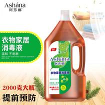 阿莎娜消毒液2L家用杀菌喷雾多功能衣物儿童玩具室内地板厕所