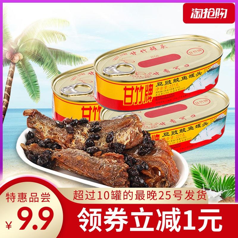甘竹牌豆豉鲮鱼罐头鱼227g*9罐海鲜豆豉鱼肉罐头肉即食下饭菜罐头