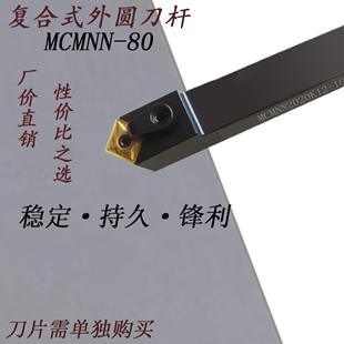 数控车床刀具外圆车刀刀杆MCMNN2020K12-100钝角50度菱形倒角刀