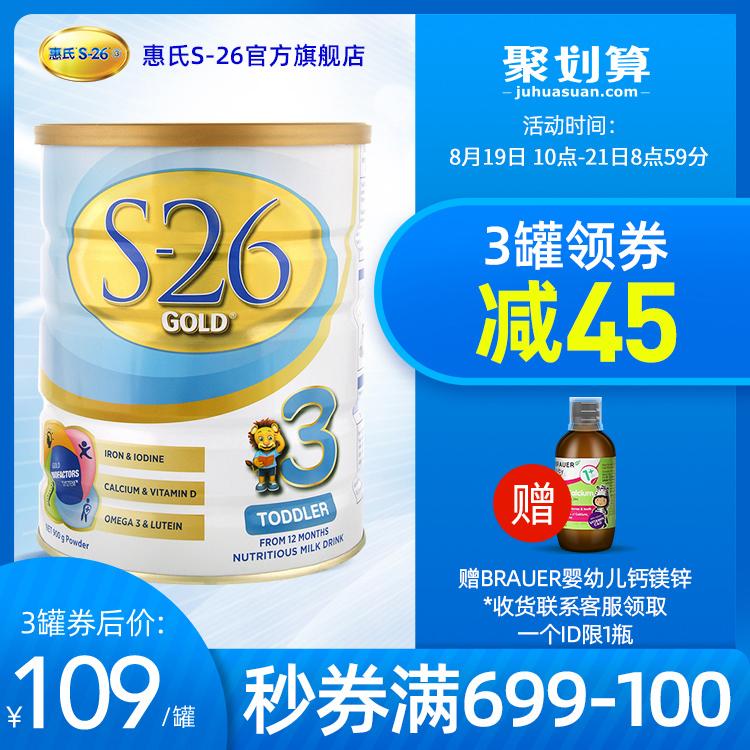 【旗舰店】惠氏S26金装3段新西兰进口婴幼儿宝宝配方奶粉三段900g