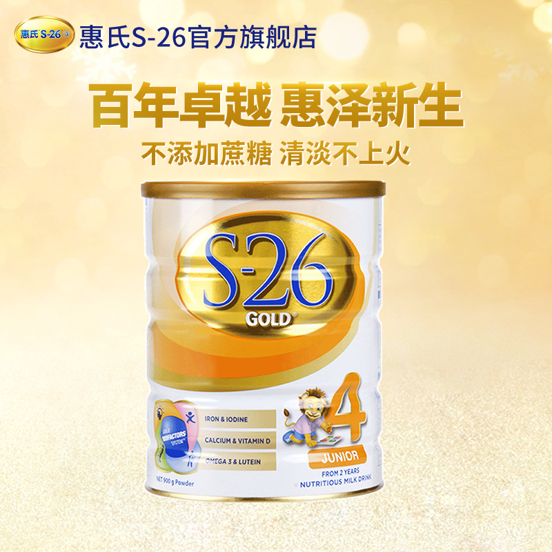 【旗舰店】新西兰惠氏S26金装4段婴儿宝宝儿童四段进口奶粉有3段