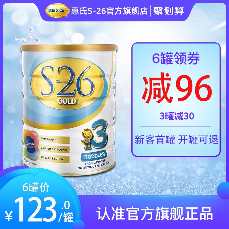 【旗舰店】惠氏3段S26金装新西兰进口婴儿宝宝配方奶粉三段900g