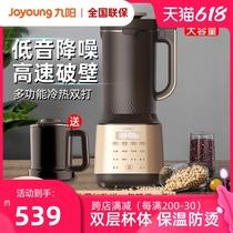 九阳破壁机家用多功能加热全自动料理研磨机豆浆辅食旗舰店正品