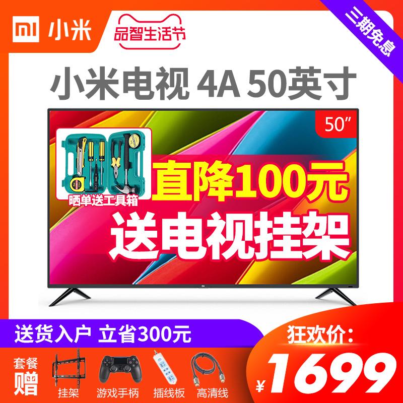 Xiaomi/小米电视4A 50英寸网络智能4K超清液晶wifi电视se官方旗舰