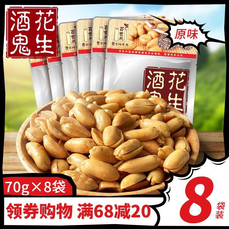 酒鬼花生小包装特产椒盐原味散装零食小吃香麻辣熟花生米70g*8袋