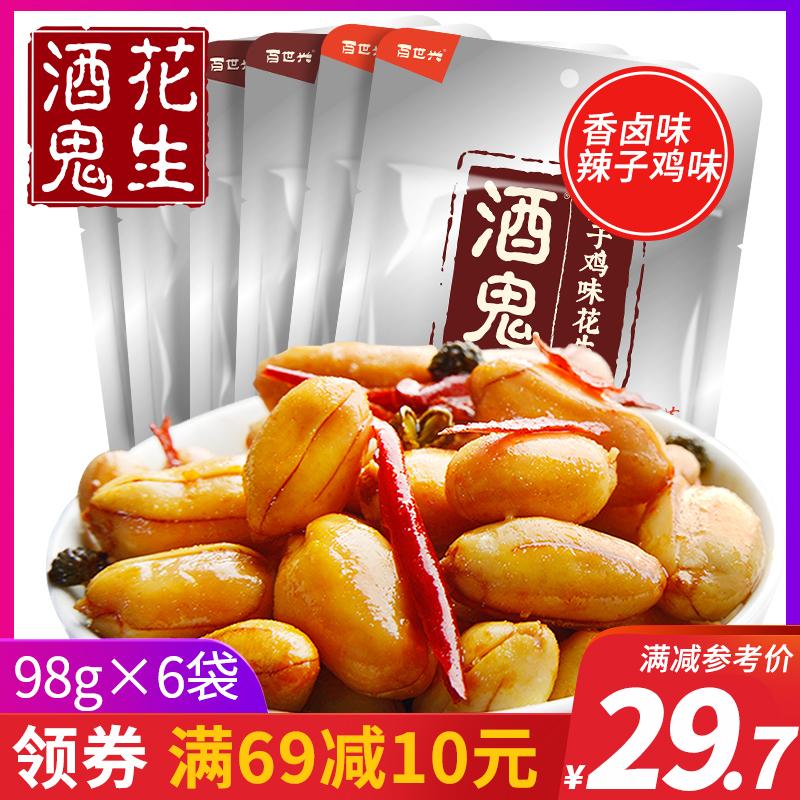 麻辣花生小包装98gx6袋麻辣椒盐五香花生米散装特产零食熟