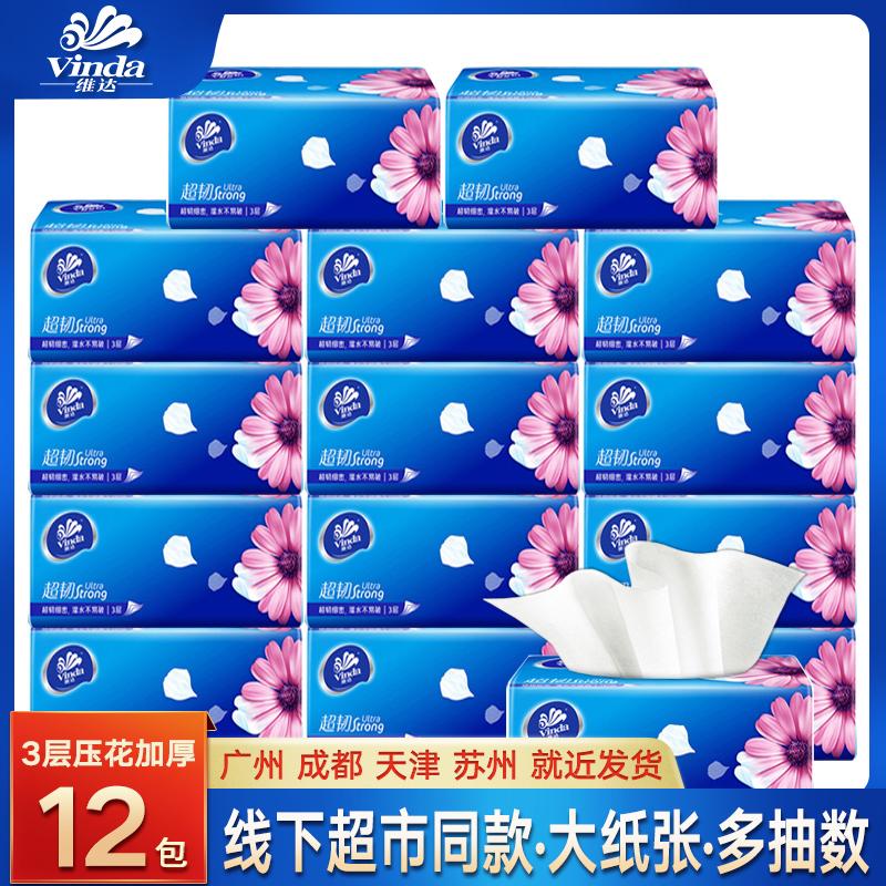 维达纸巾抽纸整箱大包家用实惠装餐巾纸卫生纸婴儿面巾纸抽批大号图片