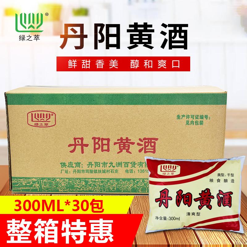 绿之萃丹阳袋装黄酒300ml厨房烧菜调味品家用商用料酒整箱30袋