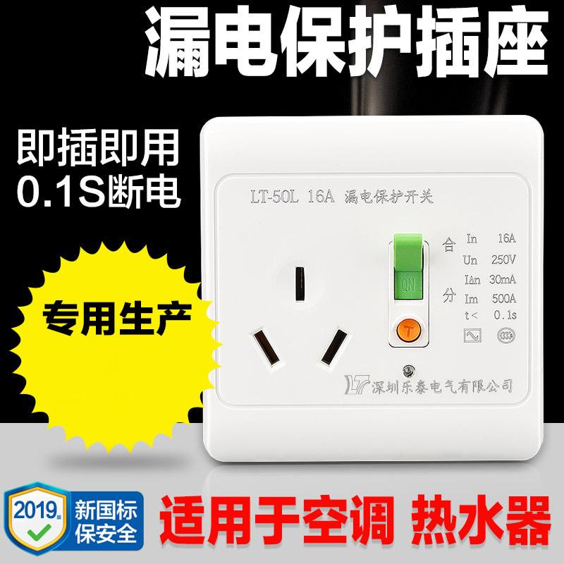 空调扦座带开关插座家用三孔一开大功率电热水器16安单控16a
