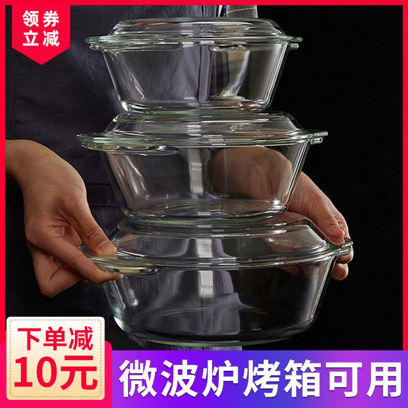 家用耐热玻璃碗带盖大号蒸蛋泡面碗汤碗沙拉碗微波炉加热专用器皿