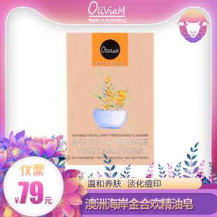Oliviam/澳莉维亚 澳洲海岸金合欢精油皂清透洁净活肤 100g/块