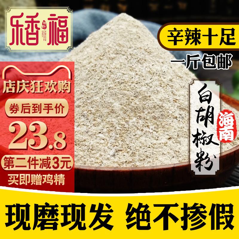 白胡椒粉现磨包邮500g正宗海南纯正白胡椒面商用袋装增香去腥煮鱼