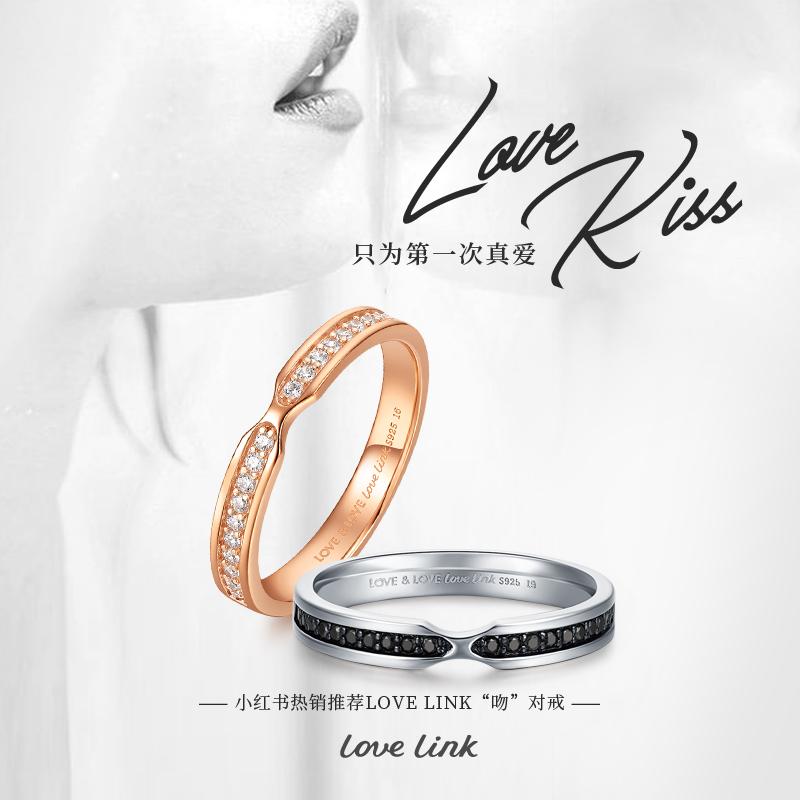 lovelink 吻S925纯银情侣对戒男女戒指一对 礼物 小红书爆款