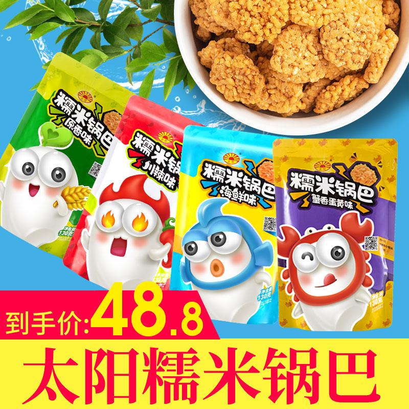 太阳锅巴糯米蟹黄味咸蛋黄海鲜原味麻辣休闲食品零食小吃