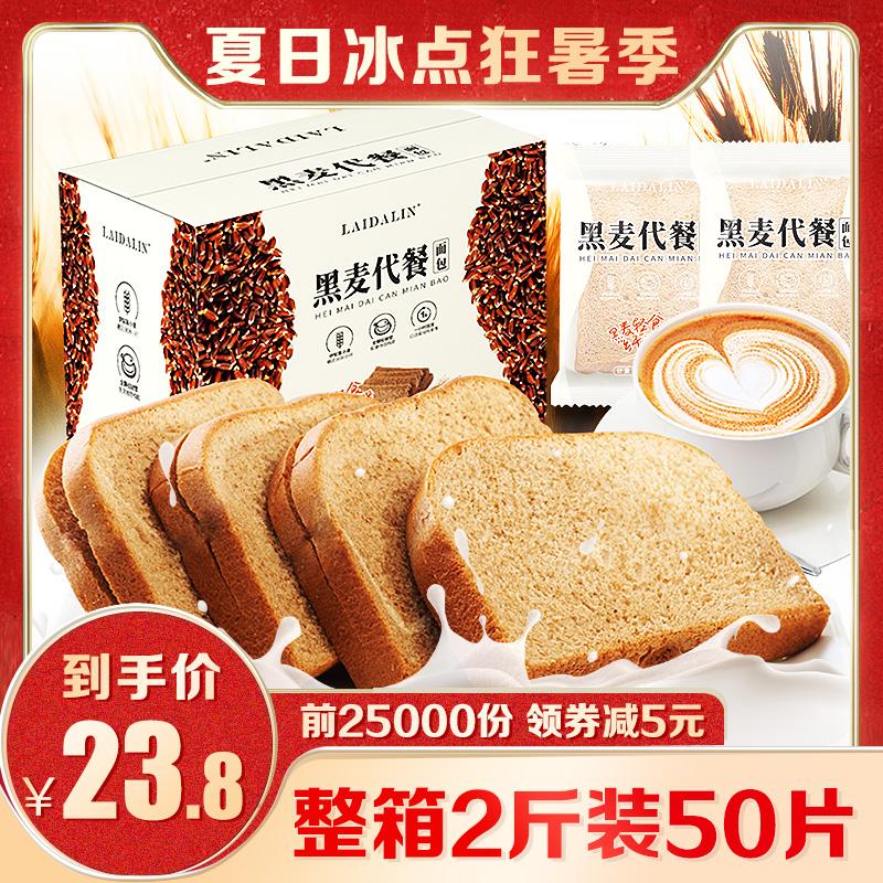 莱达林黑麦面包代餐面包低粗杂粮卡脂早餐食品整箱切片吐司