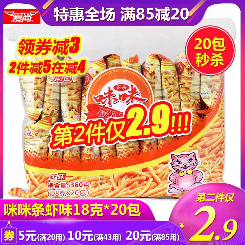 爱尚咪咪虾条虾味360克18克*20包正宗吓条红烧牛肉蟹味零食大礼包