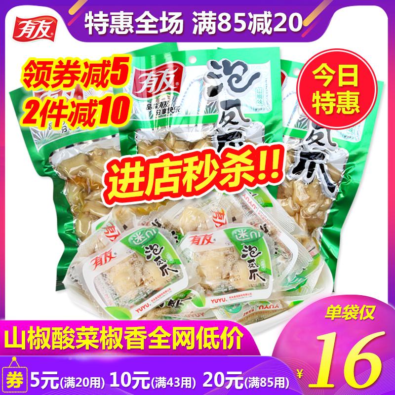 有友泡椒凤爪山椒味210克180g160椒香酸菜味鸡爪卤味休闲小吃零食