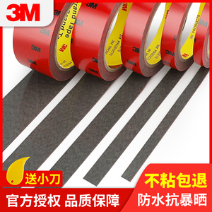3m double-sided tape strong ultra-thin sponge foam waterproof fixed wall special high-visibility non-stick patch for automobile