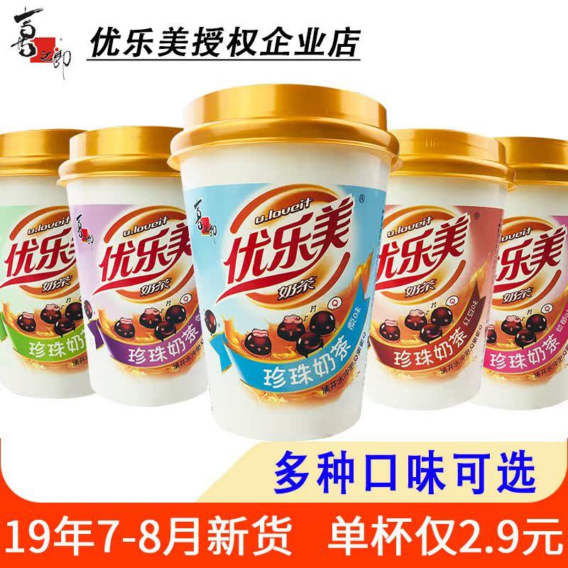 【7月新货】优乐美奶茶杯装70g速溶冲饮珍珠奶茶原味珍珠果粒草莓