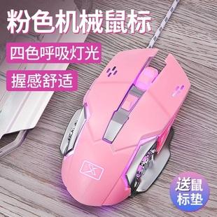 新盟M322有线电竞机械吃鸡游戏鼠标lol宏编程台式笔记本电脑家用男女生粉色USB外接加重办公光电网吧网咖CF