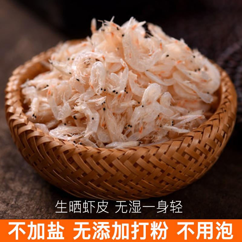 虾皮新货 无盐 淡干特级即食小虾米海米干货虾仁250g包邮宝宝补钙