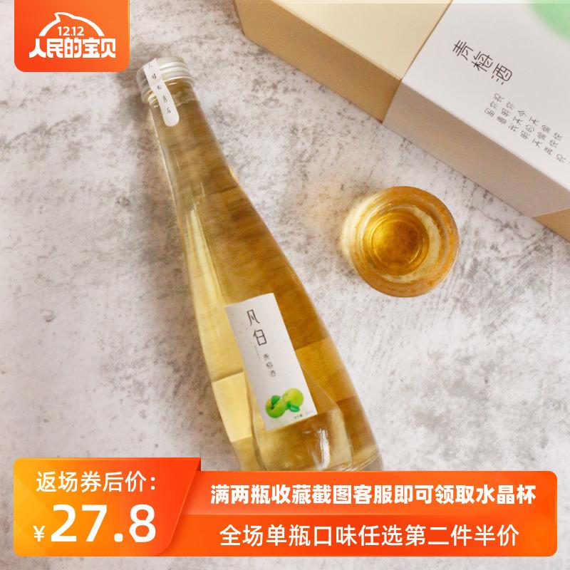 凡白梅子青梅酒荔枝桃花酿桂花酒酿酒水果酒瓶装米酒少女甜酒礼物