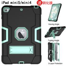 护膜者 yu1用于iPkaini5保护套宝宝防摔mini4硅胶壳苹果pad迷你四