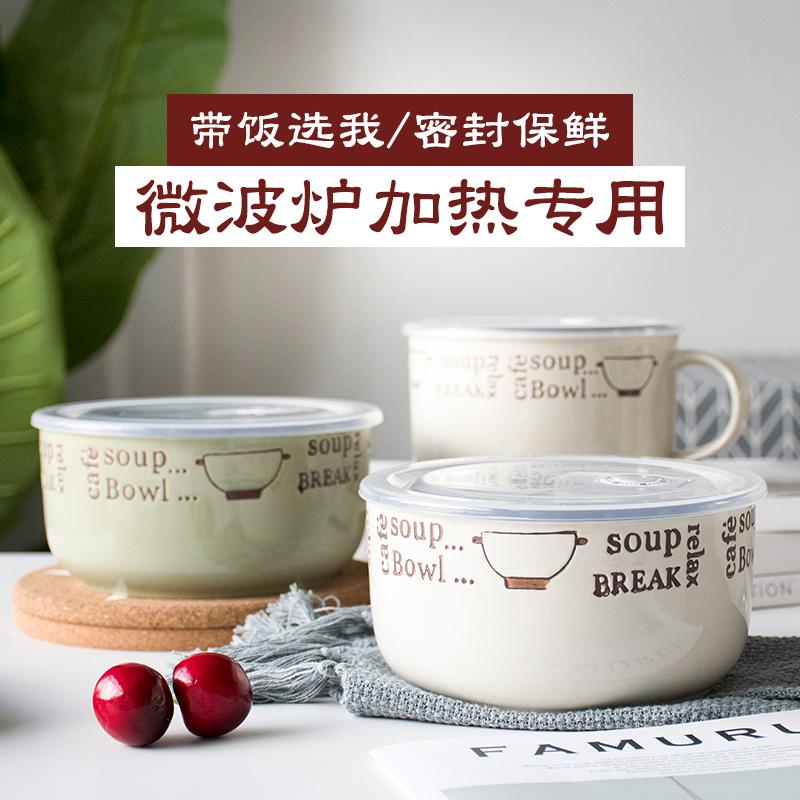 可加热便当盒日式陶瓷泡面碗带盖学生饭盒上班族微波炉专用保鲜碗