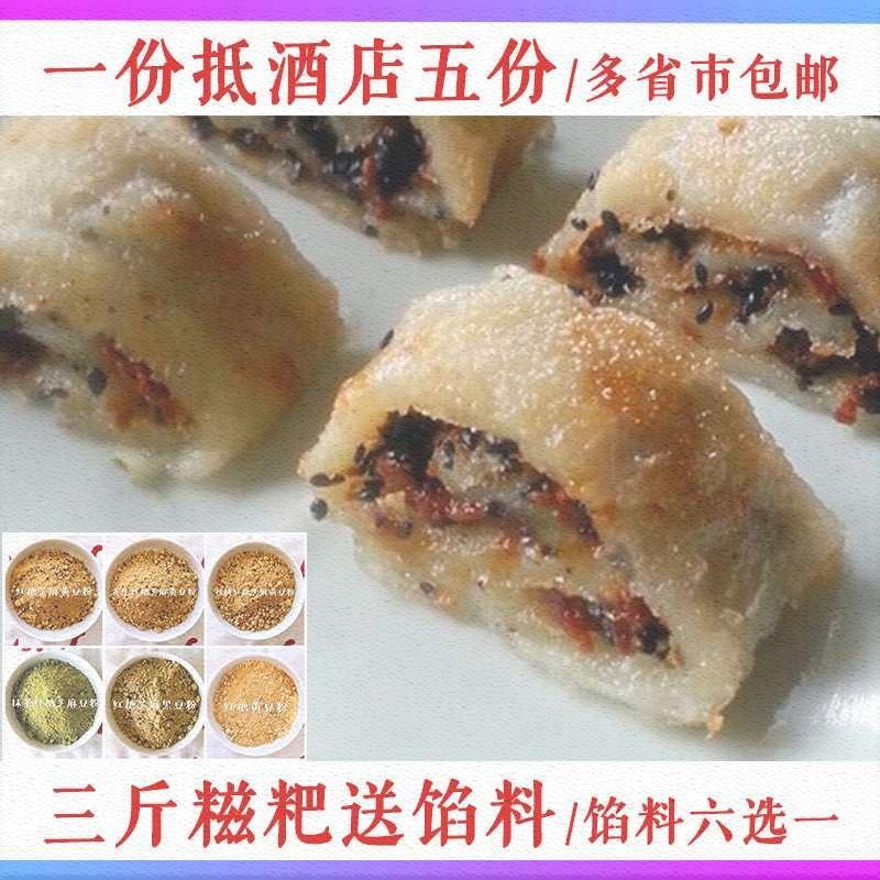 。包邮台州特产手工糯米薄糍粑 酒店专用红糖麻糍3斤红糖糍粑送馅