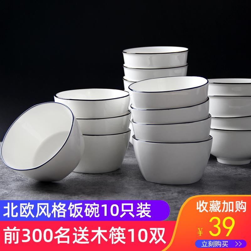 10个陶瓷小碗家用米饭碗北欧风单个吃饭碗汤碗微波炉餐具碗碟套装