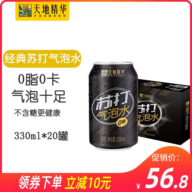 天地精华苏打水气泡水330ml*20罐无糖0脂0卡整箱汽水饮料