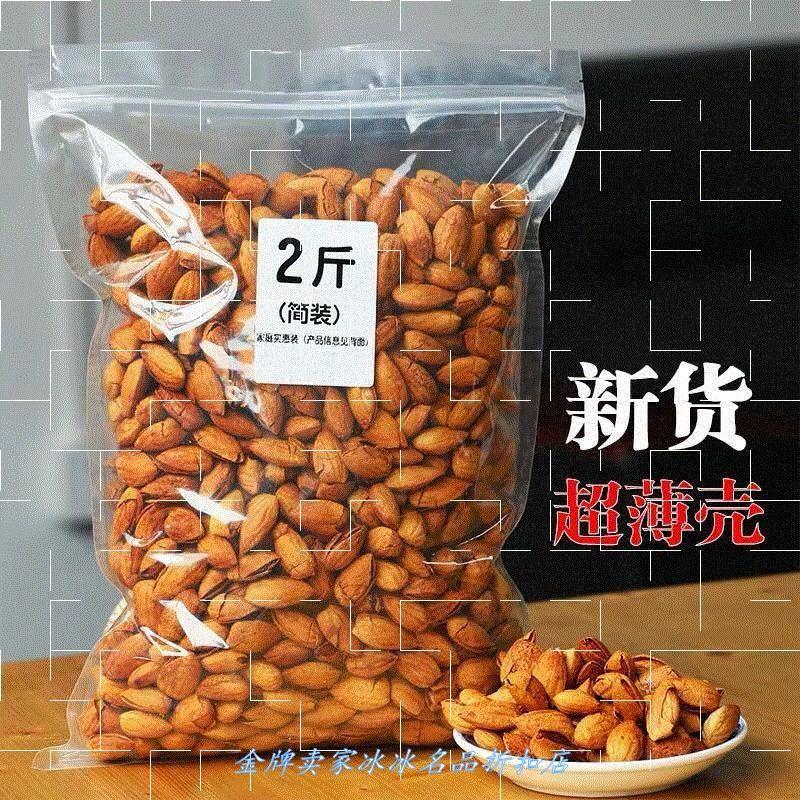 原味扁桃仁 巴旦木仁巴坦木美国大杏仁坚果炒货干果零食连罐500g