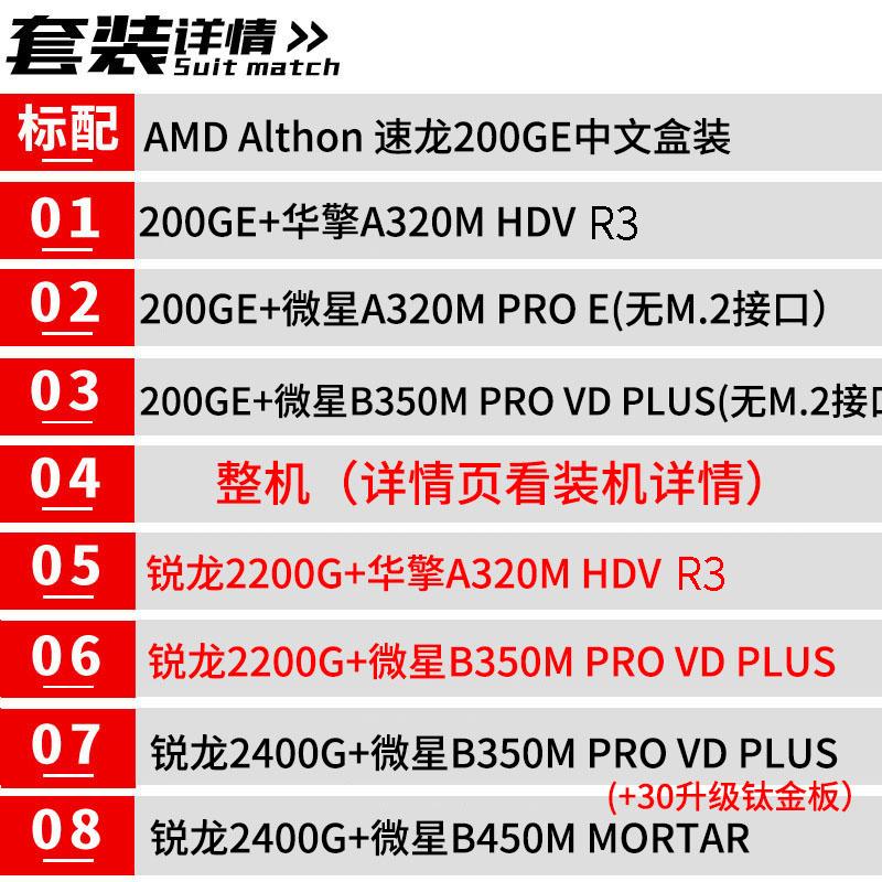 板套装 带vega集显  速龙200ge 2200g机处理器搭a320 cpu主