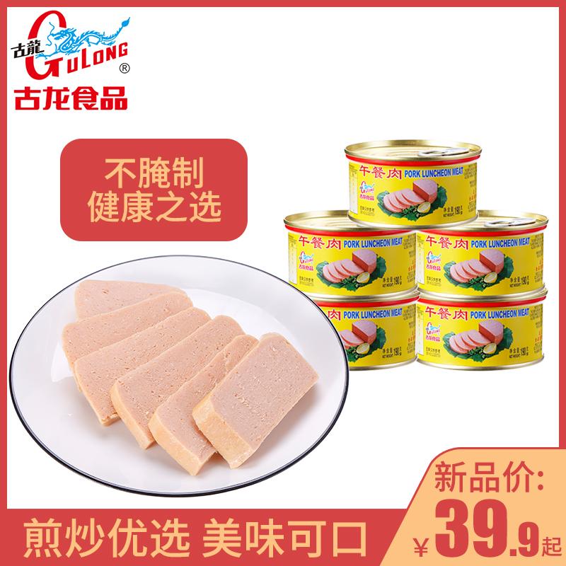 古龙午餐肉罐头即食190g*5猪肉军罐头切片速食食品下饭菜火腿即食