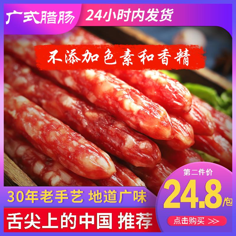 和兴广式腊肠甜味正宗广东小香肠广味腊肠煲仔饭港式甜肠加瘦500g