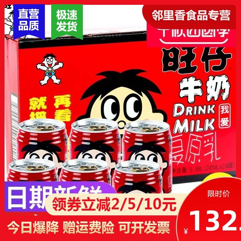 旺旺旺仔牛奶245ml*24罐装整箱营养早餐学生饮料儿童礼物包邮
