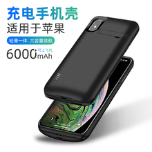 苹果背夹iPhone6s78iPhone11qi19roMgoXR会充电的手机壳