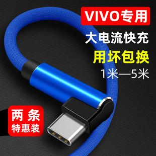 vivoQOO Neo数据线5A超级闪充iQOOPro充电线NEX3 5G S1Pro Z5Y7S弯头游戏专用X27Pro双引擎type-c快充加长2米
